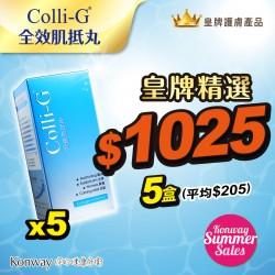 【九月限定】Colli-G全效肌抵丸-五盒裝 *九月滿$1000 即送一盒 平均只需$170.8盒