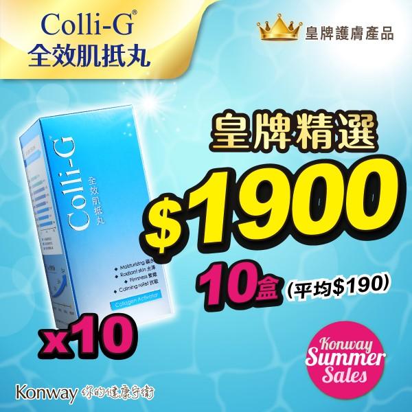 【九月限定】Colli-G全效肌抵丸-十盒裝