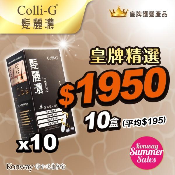 【九月限定】Colli-G髮麗濃-十盒裝
