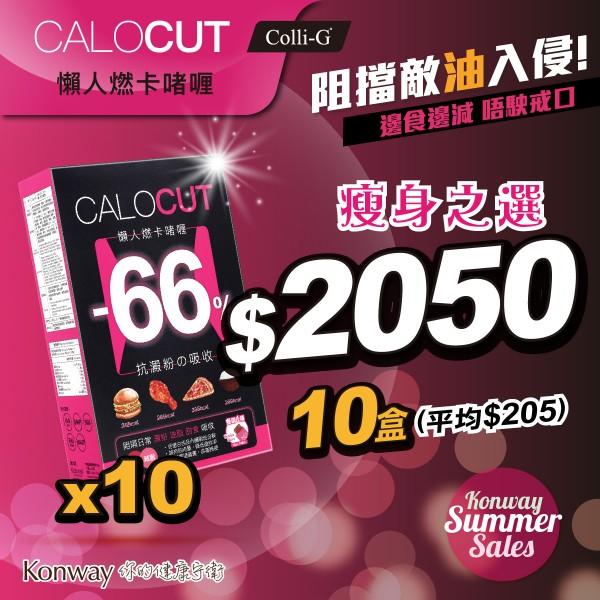【預購! 大約9月20日發貨】Colli-G CaloCut 懶人燃卡啫喱-十盒