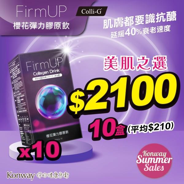 【九月限定】Colli-G FirmUP 櫻花彈力膠原飲 (肌底抗糖飲)-十盒
