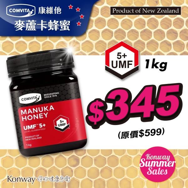 【九月限定】Comvita - UMF 5+ 麥蘆卡蜂蜜 1kg + 送NMN 1日裝  (會員限購兩盒)
