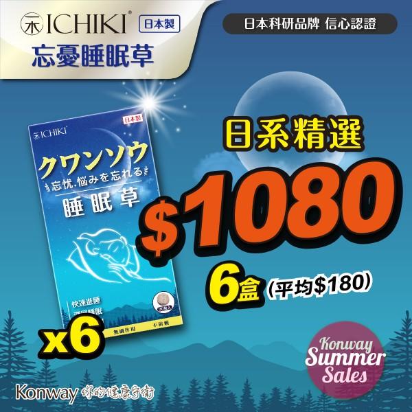 【九月限定】ICHIKI 忘憂睡眠草 - 六盒裝