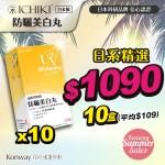 【十月限定】ICHIKI防曬美白丸-十盒裝