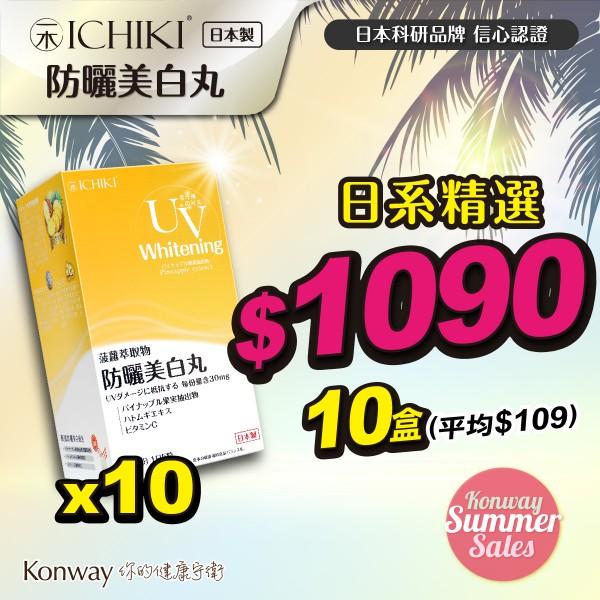 【七月限定】ICHIKI防曬美白丸-十盒裝