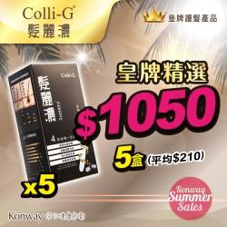 【九月限定】Colli-G髮麗濃-五盒裝