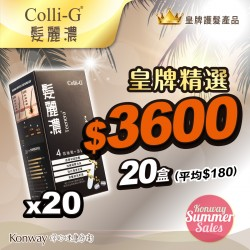 【七月限定】Colli-G髮麗濃-二十盒裝