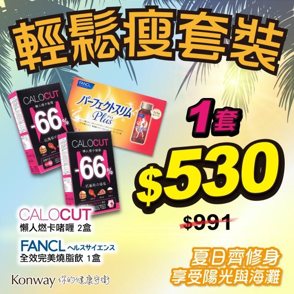【排毒纖體套裝】Colli-G CaloCut 懶人燃卡啫喱 - 2盒  + FANCL 全效完美燒脂飲料 1盒