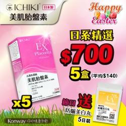 【四月限定】ICHIKI美肌胎盤素-五盒裝 + 送  防曬美白丸 - 5日裝
