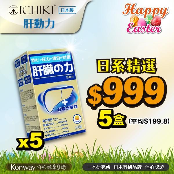 【四月限定】ICHIKI肝動力-五盒裝
