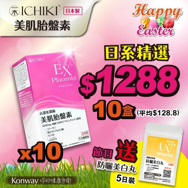 【四月限定】ICHIKI美肌胎盤素-十盒裝  + 送 防曬美白丸 - 5日裝
