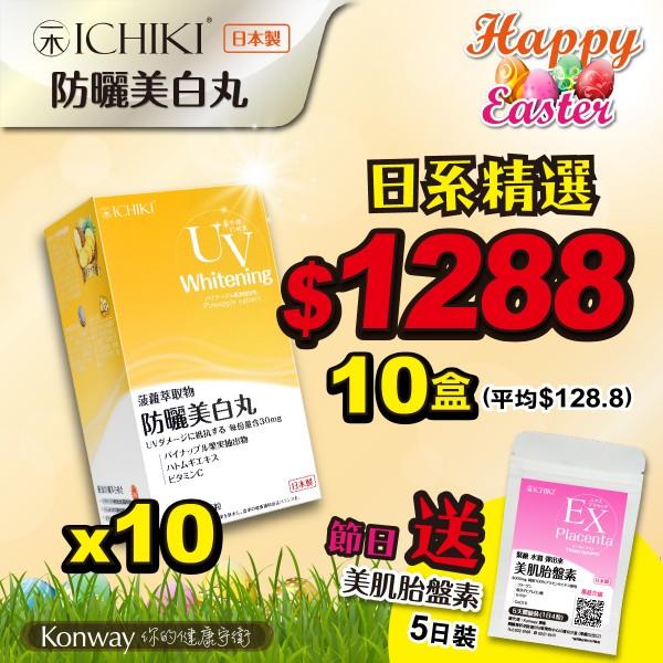 【四月限定】ICHIKI防曬美白丸-十盒裝  + 送 美肌胎盤素 - 5日裝