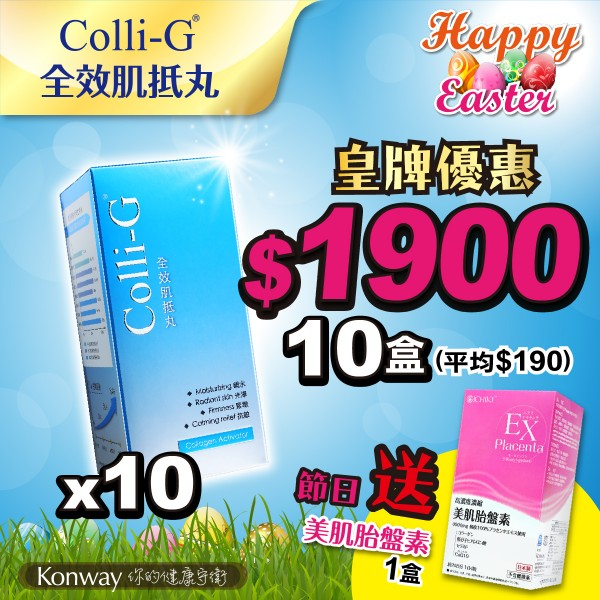 【四月限定】Colli-G全效肌抵丸-十盒裝  + 送ICHIKI美肌胎盤素 一盒