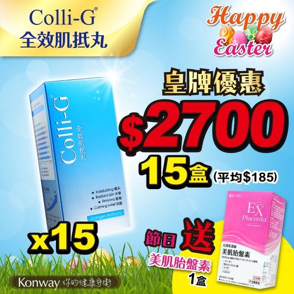 【四月限定】Colli-G全效肌抵丸-十五盒裝 + 送 ICHIKI美肌胎盤素 一盒