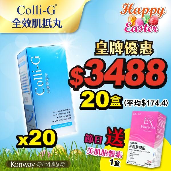 【四月限定】Colli-G全效肌抵丸-二十盒裝 + 送ICHIKI美肌胎盤素 一盒