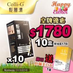 【四月限定】Colli-G髮麗濃-十盒裝 + 送 ICHIKI防曬美白丸-一盒