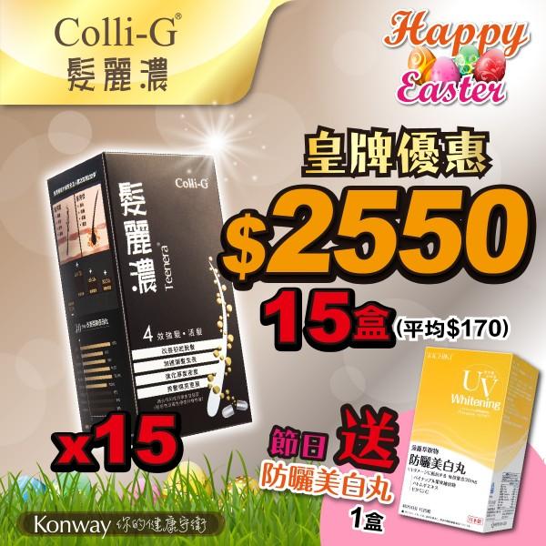 【四月限定】Colli-G髮麗濃-十五盒  + 送 ICHIKI防曬美白丸-一盒