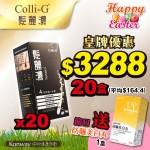 【四月限定】Colli-G髮麗濃-二十盒裝 + 送 ICHIKI防曬美白丸-一盒