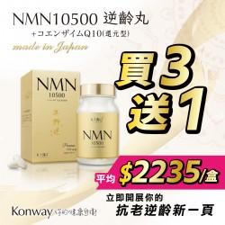 【買3送1】ICHIKI NMN 10500逆齡丸-一盒 *下單時,數量選3, 免費的一盒會自動送出!