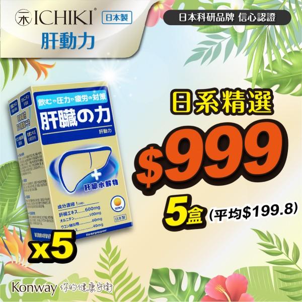 【七月限定】ICHIKI肝動力-五盒裝