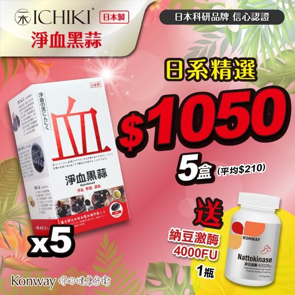 【七月限定】ICHIKI淨血黑蒜-五盒裝 + 送 Konway 納豆激酶 4000FU-一盒