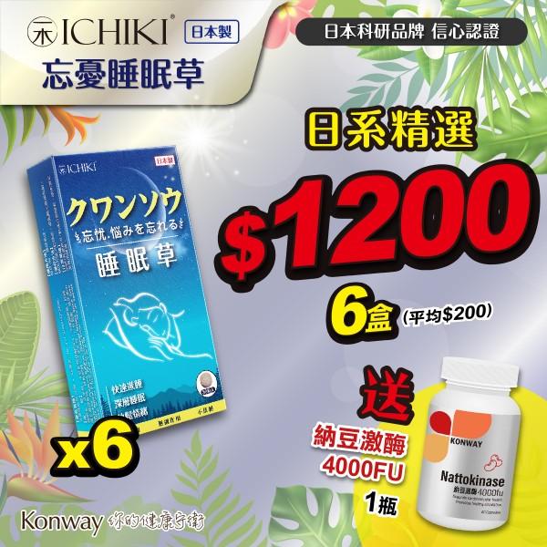 【五月限定】ICHIKI 忘憂睡眠草 - 六盒裝 + 送 Konway 納豆激酶 4000FU-一盒