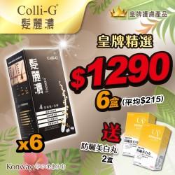 【六月限定】Colli-G髮麗濃-六盒裝 + 送 ICHIKI防曬美白丸-2盒