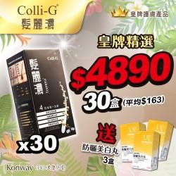 【五月限定】Colli-G髮麗濃-三十盒裝 + 送 ICHIKI防曬美白丸-三盒