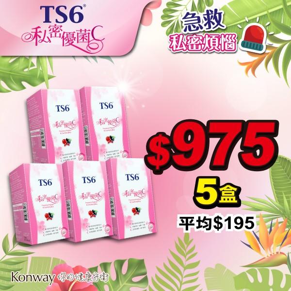 【五月限定】TS6私密優菌C-五盒裝