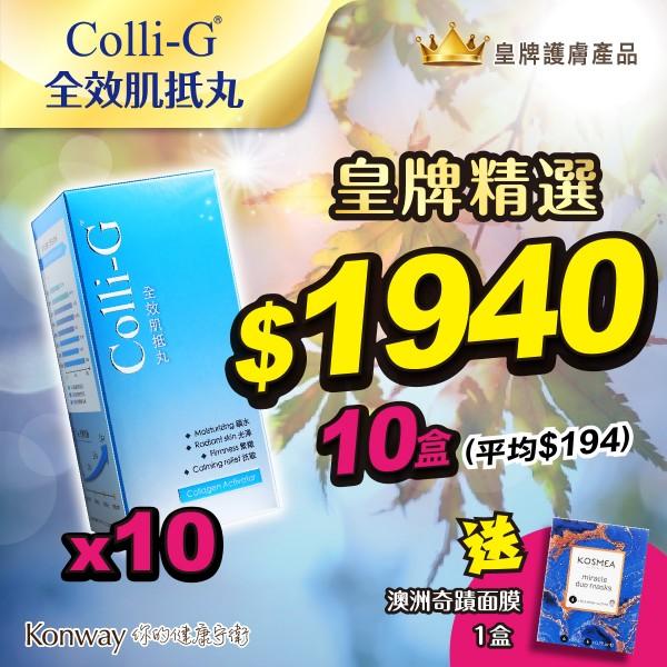 【十月限定】Colli-G全效肌抵丸-十盒裝 送 KOSMEA - 澳洲奇蹟美顏面膜 一盒