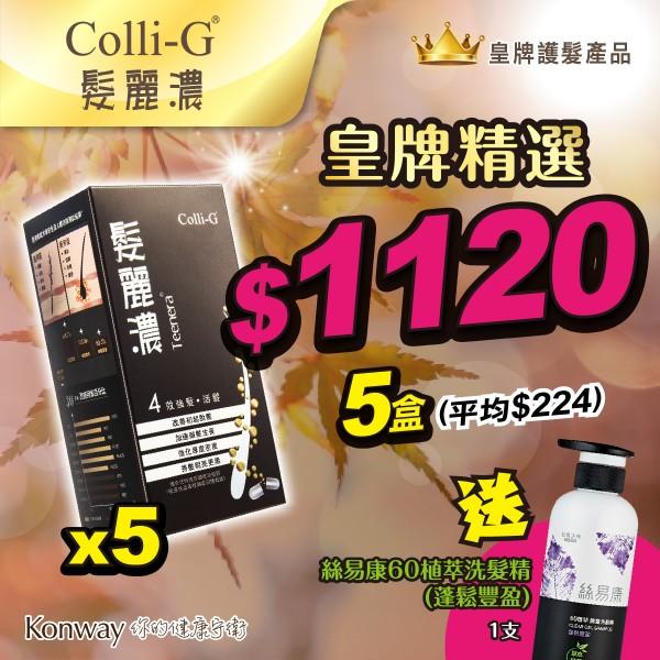 【十月限定】Colli-G髮麗濃-五盒裝 送 絲易康 60植萃健髮洗髮精(蓬鬆豐盈) 350ml