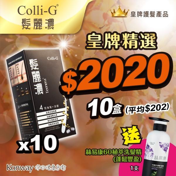 【十月限定】Colli-G髮麗濃-十盒裝 送 絲易康 60植萃健髮洗髮精(蓬鬆豐盈) 350ml