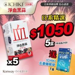 【十月限定】ICHIKI淨血黑蒜-五盒裝 + 送  忘憂睡眠草 - 一盒