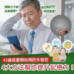 想預防腦退化? 4大方法幫你提升記憶力!