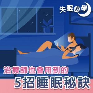【失眠必學 治療師也會用到的方法】