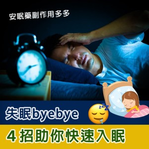 【安眠藥副作用多 4招助你快速入眠  同失眠講byebye!】