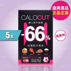【預購! 大約9月20日發貨】Colli-G CaloCut 懶人燃卡啫喱-五盒