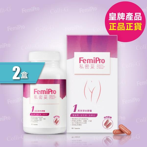 Colli-G FemiPro 私密妥長效淨本膠囊-兩盒