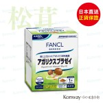 FANCL - 姬松茸免疫活化營養粉 30包 (30日分) 【結帳時輸入優惠碼: fancl90 即享9折】