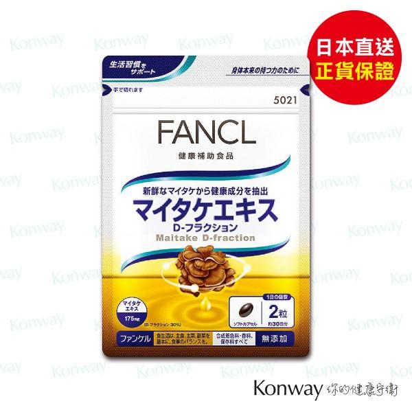 FANCL - 頂級舞茸健體膠囊 60粒 (30日分) 【結帳時輸入優惠碼: fancl90 即享9折】