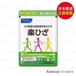 FANCL - 關節樂營養素30粒 (30日分)【結帳時輸入優惠碼: fancl90 即享9折】