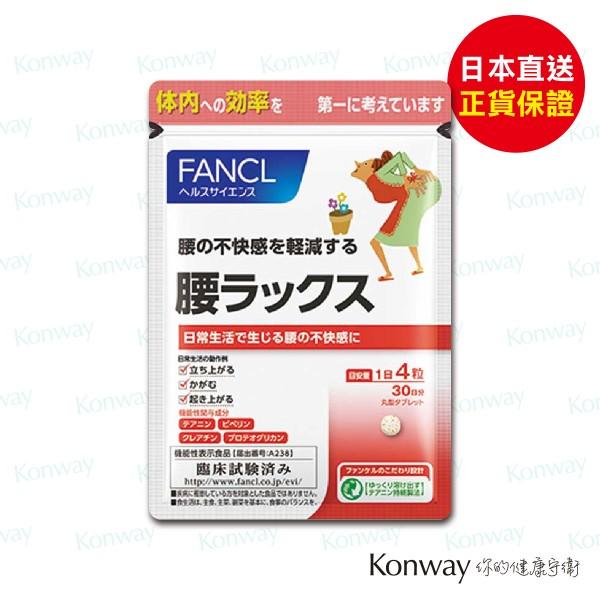 FANCL - 腰力士緩解腰部疲勞丸 120粒 (30日分) 【結帳時輸入優惠碼: fancl90 即享9折】