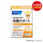 FANCL - 淨腸活性益生菌膠囊 60粒 (30日分) 【結帳時輸入優惠碼: fancl90 即享9折】