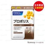 FANCL - 高濃度蜂膠膠囊 60粒 (30日分) 【結帳時輸入優惠碼: fancl90 即享9折】