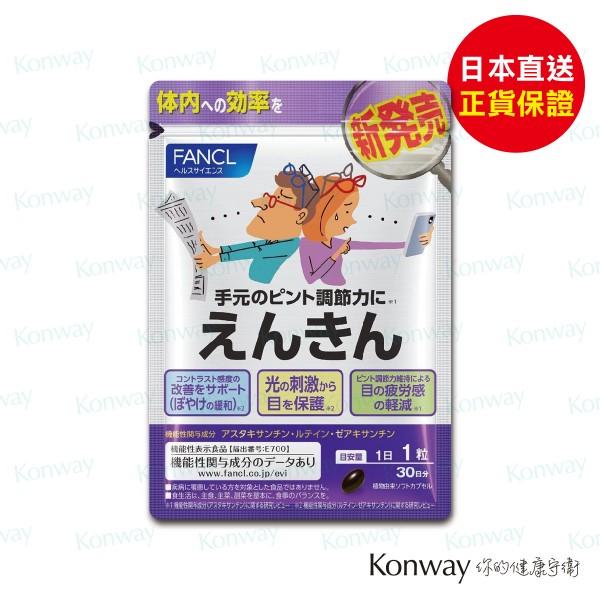 FANCL - (新版)中老年明目健眼綜合營養素60粒 【結帳時輸入優惠碼: fancl90   即享9折】