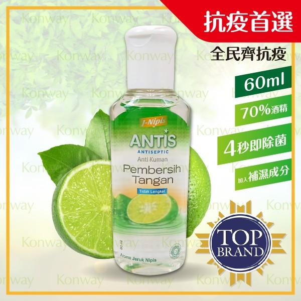 【抗疫價】ANTIS - 酒精消毒免洗搓手液 60ml - 一支[含70%酒精 殺菌達99%]