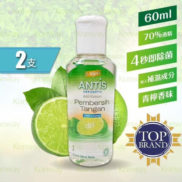 【抗疫價】ANTIS - 酒精消毒免洗搓手液 60ml - 兩支[含70%酒精 殺菌達99%]