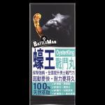 BATTLEMAN蠔王戰鬥丸-十盒裝