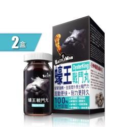 BATTLEMAN蠔王戰鬥丸-兩盒裝