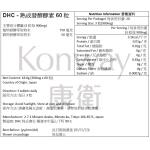 DHC - 熟成發酵酵素 60粒